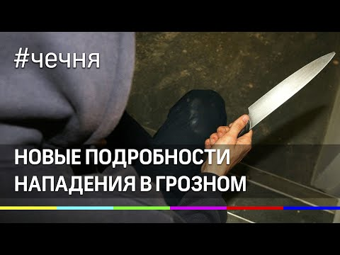 Установлена личность напавшего на полицейского в Грозном
