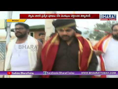 Actor Sharwanand  Visits Tirumala Temple | Tirupati | Bharat today