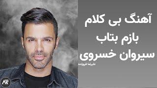 Sirvan Khosravi-Bazam Betab (Alireza Forouzandeh)سیروان خسروی - بازم بتاب - بی کلام- علیرضا فروزنده