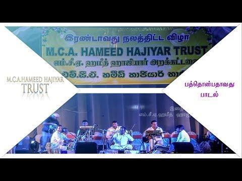 PERIYAR BILALIN - NAGOOR HANIFA TAMIL ISLAMIC SONGS - SONG 019 - (விழா - 02)
