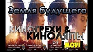 #MOVIЛЯП - Земля будущего (2015) Все киногрехи и киноляпы