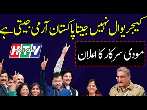 Haqeeqat TV: Victory of Arvind Kejriwal in Delhi Elections Made Modi Unhappy