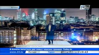 Клип на песню «Лондон-Москва-Астана» набрал миллион просмотров