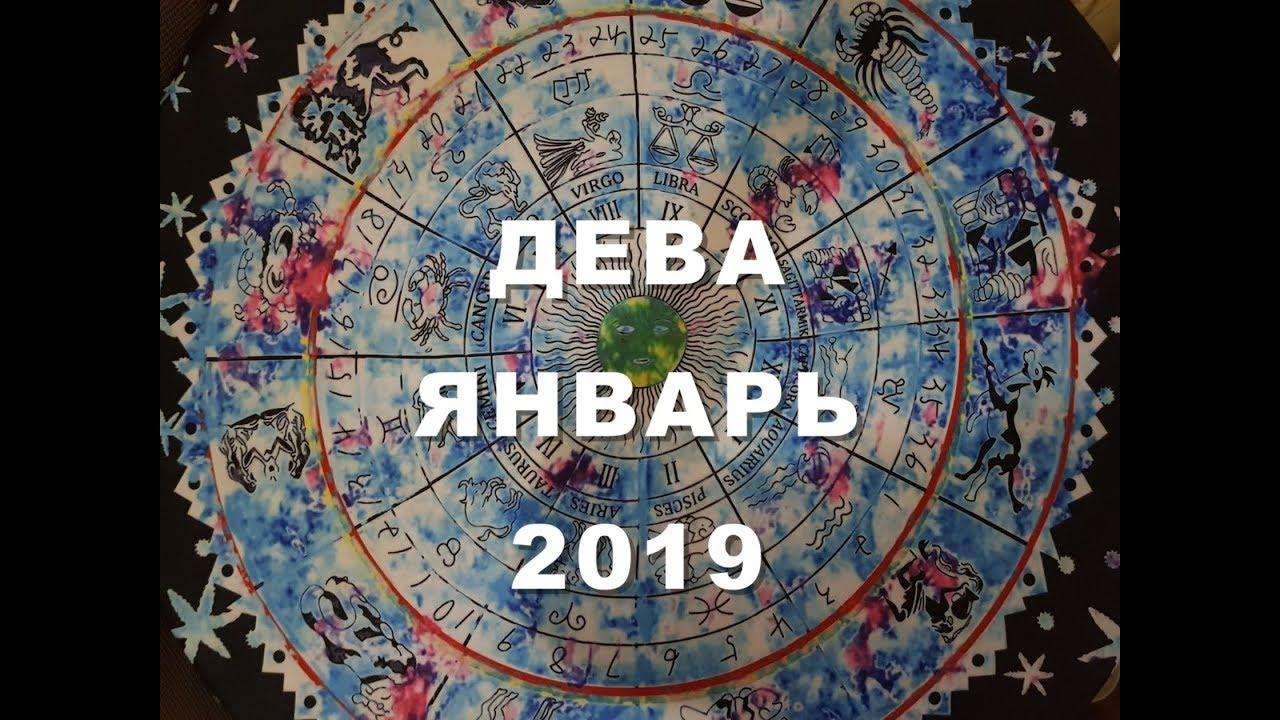 ДЕВА.Важные события января.Таро прогноз,12 домов гороскопа.Онлайн гадание.