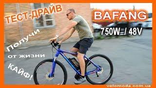 Тест-драйв и видеоотзыв владельца электровелосипеда  с мотором Bafang 48В  750Вт