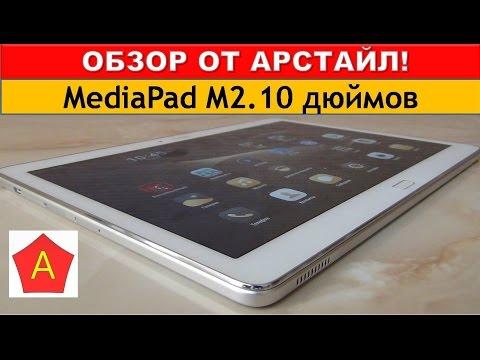 Планшет Huawei MediaPad M2 10.0 Premium / обзор от Арстайл /