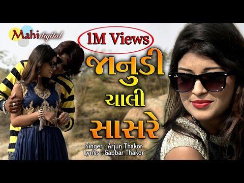 Jaanudi Chali Sasare _ Arjun Thakor Best Full Hd Vidio Song 2017   Gabbar Thakor New Song 2017