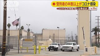 受刑者の過半数感染ケースも LAでは刑務所内隔離か(20/04/30)