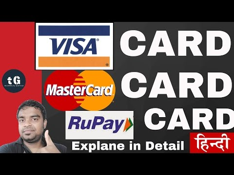 Hindi | Visa Card | Master Card | Rupay Card |  Difference and explain | Technical Guptaji