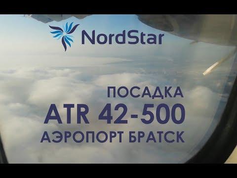 09.12.2018 - Аэропорт Братск. Посадка. NordStar ATR 42-500