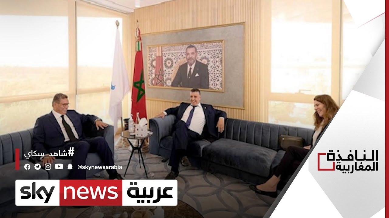 مشاورات تشكيل الحكومة في المغرب تتكثف   #النافذة_المغاربية