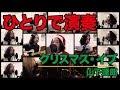 【ひとりで演奏してみた】クリスマス・イブ(山下達郎) - Yushi Nakajima 中島雄士