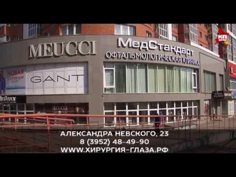 """Офтальмологическая клиника """"МедСтандарт"""""""