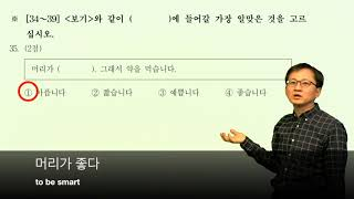 Test of Proficiency in Korean (TOPIK) (1) 47 Reading 1