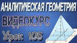 """105. Решение типовых задач по теме """"Плоскость"""". Общая точка плоскостей"""