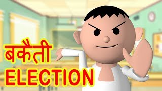 BAKAITI IN ELECTION II MSG GAMES II MSG TOONS VIDEO