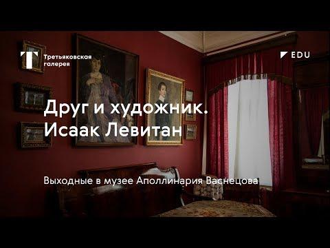 Друг и художник. Исаак Левитан / #TretyakovEDU