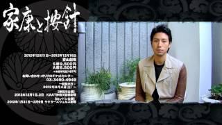 2009年に初演された『ANJIN イングリッシュサムライ』を新たなキャスト...