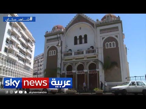 الجزائر.. الرئيس يطلب من حكومته التنسيق لإعادة فتح دور العبادة | رادار الأخبار  - 04:57-2020 / 8 / 5