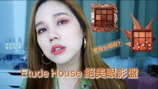 【眼影盤大測評 】Etude House Play Color Maple Road u0026 Chilly Moon Eyeshadow Palette Review | 各大網紅推薦的九色眼影盤?