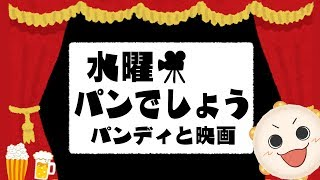 [LIVE] 【9月5日20:30~生放送】水曜パンでしょう〜パンディと映画〜