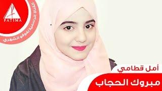 مبروك الحجاب - امل قطامي - 2015 #فوفو_الشهري