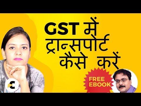 Transportation of Goods by road in GST - GST में ट्रान्सपोर्ट कैसे करे - Goods Transport Agency