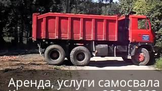 Аренда самосвалов в Красноярске(Это видео создано с помощью видеоредактора YouTube (http://www.youtube.com/editor), 2013-08-08T11:04:32.000Z)