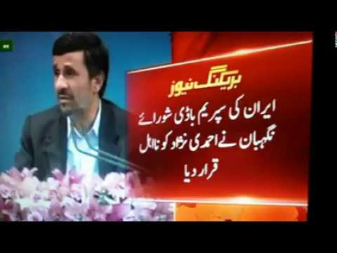 Iran President Mahmoud Ahmadinejad declared ineligible for election