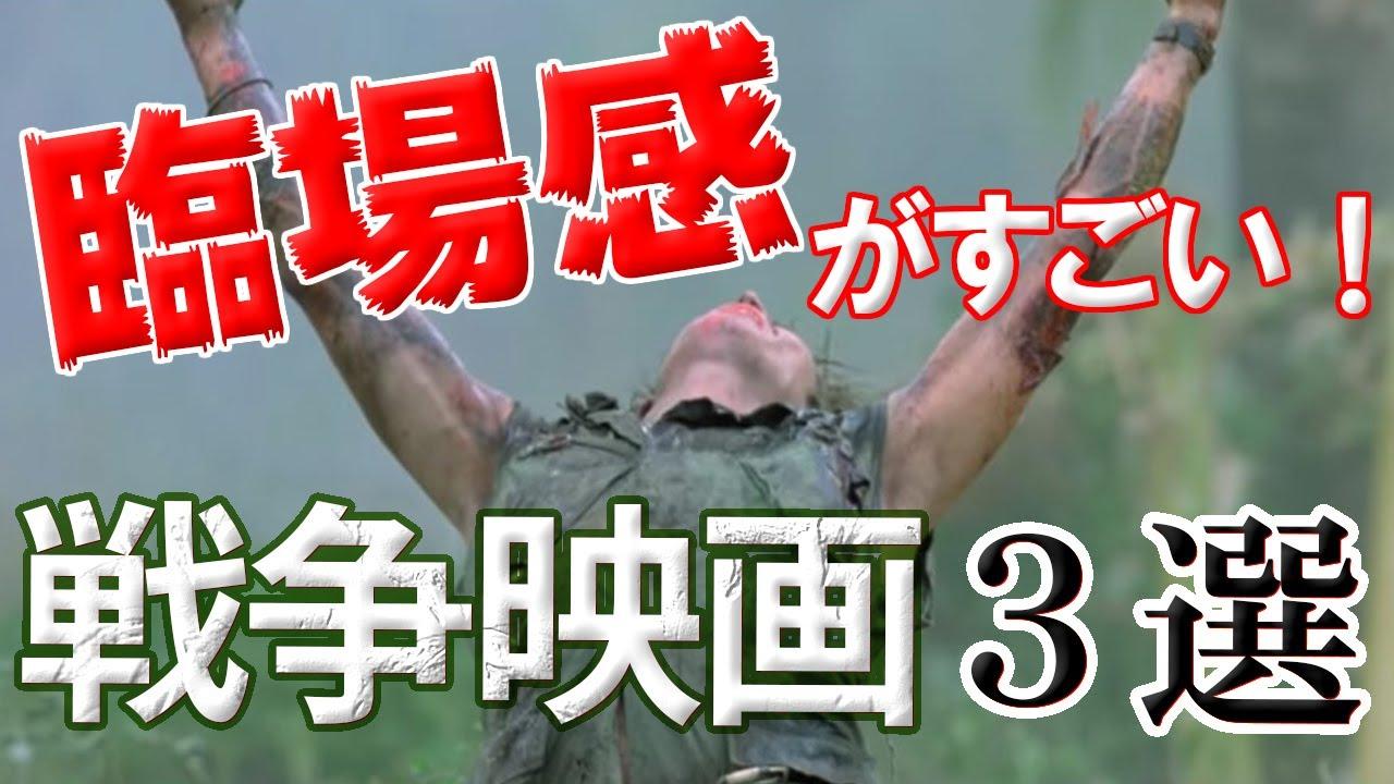 【傑作】臨場感がすごい!「戦争映画」3選