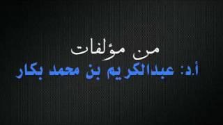 من كتب الدكتور عبدالكريم بكار - القراءة المثمرة