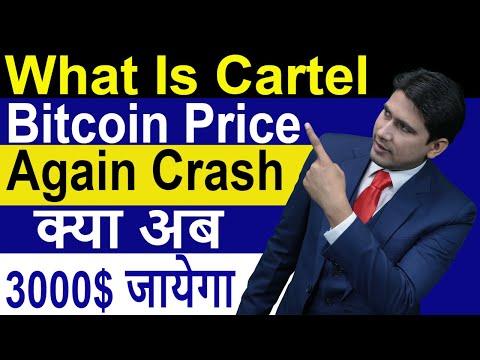 What Is Cartel ? Bitcoin Price Again Crash Kya Ab 3000$ Jayega?