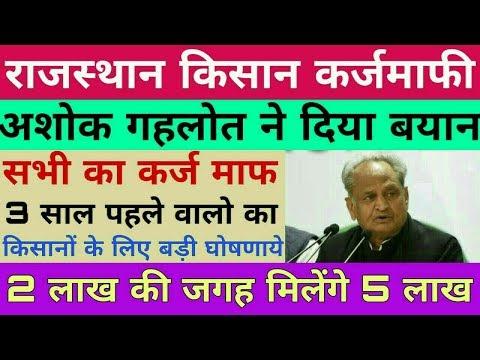 राजस्थान किसान कर्जमाफी योजना 2019//2 लाख नही अब मिलेंगे 5 लाख