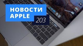 Новости Apple, 203 выпуск: слухи об iPhone 8 и MacBook Pro без Touch Bar