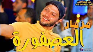 المزمار الي كله بيدور عليه | مزمار العصفورة | محمد عبد السلام | عبسلام يرقص اي حد 💃💃🥰