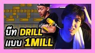 วิธีทำบีทแนว DRILL ลองทำจาก 0!! | BADDAY ft. @Boo Quincy