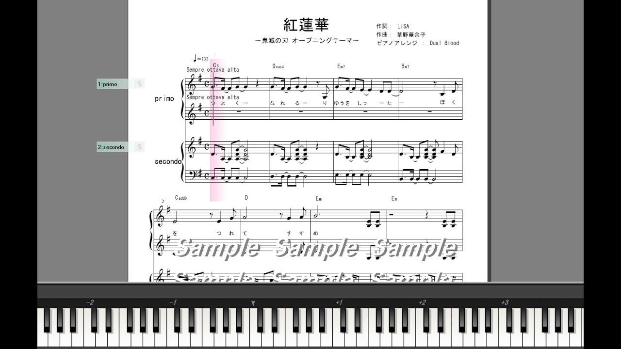 ピアノ 楽譜 蓮華 紅