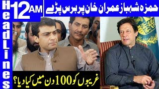 Hamza Shehbaz Hits Back On Imran Khan | Headlines 12 AM | 10 Decemb...
