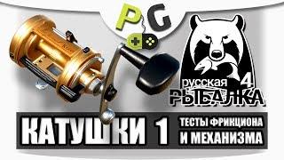 Російська Рибалка 4 Котушки #1 Тест фрикціона і механізму | Potryasov Game (PG)