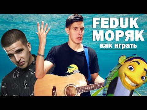 Как играть: FEDUK - МОРЯК на гитаре аккорды (Разбор Песни Федук Моряк)