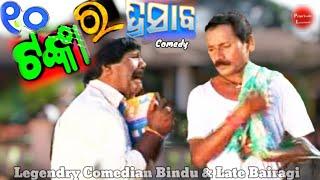 10 tanka ra hisab   Now in HD By Bindu and Bairagi