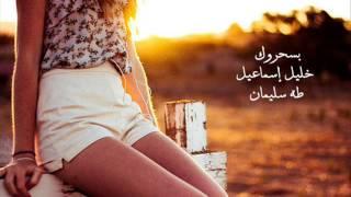 بسحروك - طه سليمان