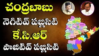 KCR Positive Campaign Vs  Chandrababu Negative Campaign | Dot News