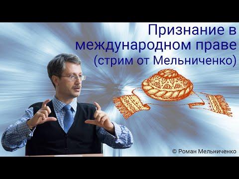 Признание в международном праве (стрим от Мельниченко)