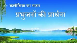 Hindi Christian Devotional Song | प्रभुजनों की प्रार्थना (Lyrics)