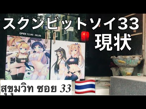 7/9 Day & Night Spot in Bangkok, Thailand → I went to see the current situation of Sukhumvit Soi 33