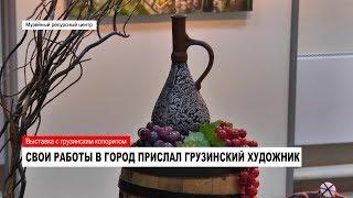 Выставка с грузинским колоритом