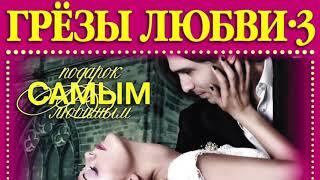 Download ГРЕЗЫ ЛЮБВИ 3 - 30 САМЫХ РОМАНТИЧНЫХ ХИТОВ ШАНСОНА Mp3 and Videos