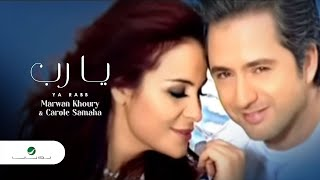 Download Marwan Khoury & Carole Samaha - Ya Rabb كارول سماحة و مروان خوري - يارب Mp3 and Videos