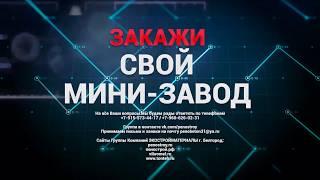 видео Комплекты оборудования для производства полистиролбетона, пенобетона